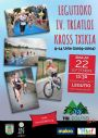 IV TRIATLON KROSS TXIKI DE LEGUTIO